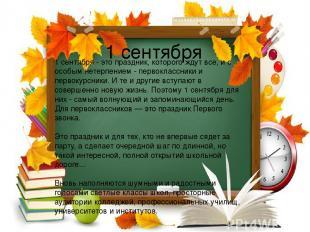 1 сентября 1 сентября - это праздник, которого ждут все, и с особым нетерпением