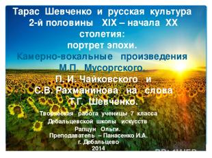 Тарас Шевченко и русская культура 2-й половины ХІХ – начала ХХ столетия: портрет