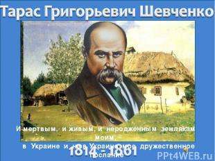И мертвым, и живым, и неродженным землякам моим, в Украине и не в Украине мое д