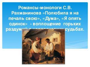 Романсы-монологи С.В. Рахманинова «Полюбила я на печаль свою», «Дума», «Я опять