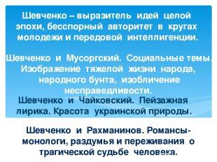 Шевченко – выразитель идей целой эпохи, бесспорный авторитет в кругах молодежи и