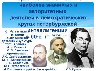 Тарас Шевченко – один з наиболее значимых и авторитетных деятелей в демократичес