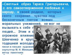 «Светлый образ Тараса Григорьевича, с его самоотверженной любовью к народу, к св