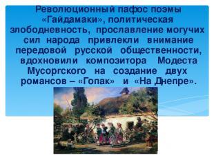 Революционный пафос поэмы «Гайдамаки», политическая злободневность, прославление