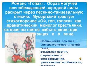 Романс «Гопак». Образ могучей всепобеждающей народной силы раскрыт через песенно