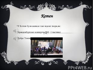 Кетен У Кетені були написаі такі відомі твори,як: Бранденбургські концерти (№5 ;