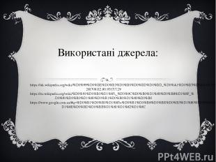 Використані джерела: https://uk.wikipedia.org/wiki/%D0%99%D0%BE%D0%B3%D0%B0%D0%B