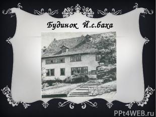 Будинок Й.с.баха