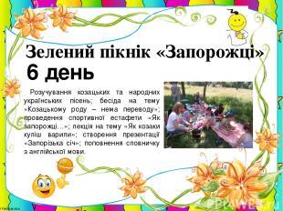Зелений пікнік «Запорожці» 6 день Розучування козацьких та народних українських