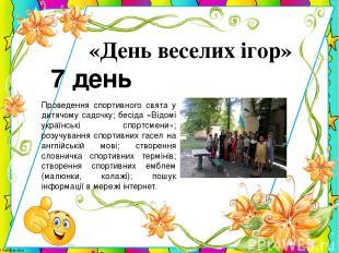 7 день «День веселих ігор» Проведення спортивного свята у дитячому садочку; бесі