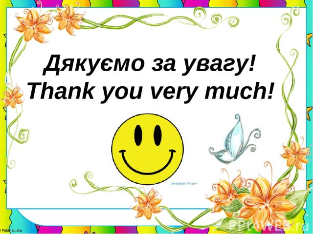 Дякуємо за увагу! Thank you very much! © FokinaLidia © FokinaLidia