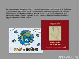 Детские книжки, которые готовит и издает картинная галерея им. А.А. Дейнеки - эт