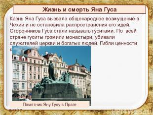 Казнь Яна Гуса вызвала общенародное возмущение в Чехии и не остановила распростр