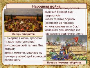Народная война Причины побед гуситов: высокий боевой дух – патриотизм; новая так