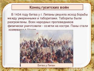 В 1434 году битва у г. Липаны решила исход борьбы между умеренными и таборитами.