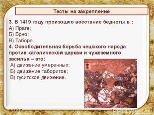 Тесты на закрепление . 3. В 1419 году произошло восстание бедноты в : А) Праге;