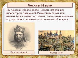 При чешском короле Карле Первом, избранным императором Священной Римской империи