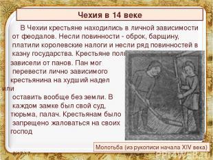 В Чехии крестьяне находились в личной зависимости от феодалов. Несли повинности
