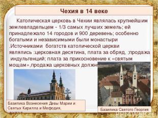 Католическая церковь в Чехии являлась крупнейшим землевладельцем - 1/3 самых луч