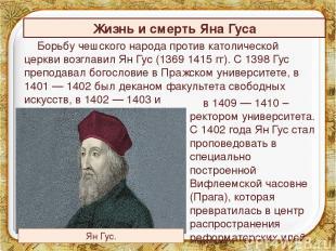 Борьбу чешского народа против католической церкви возглавил Ян Гус (1369 1415 гг