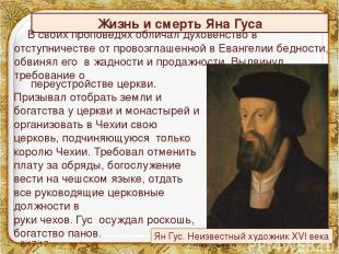 Жизнь и смерть Яна Гуса В своих проповедях обличал духовенство в отступничестве