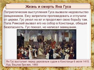 Патриотические выступления Гуса вызвали недовольство священников. Ему запретили