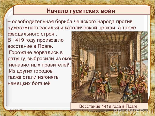 – освободительная борьба чешского народа против чужеземного засилья и католической церкви, а также феодального строя . В 1419 году произошло восстание в Праге. Горожане ворвались в ратушу, выбросили из окон ненавистных правителей. Из других городов …