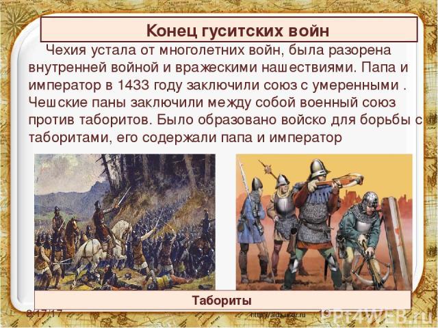 Чехия устала от многолетних войн, была разорена внутренней войной и вражескими нашествиями. Папа и император в 1433 году заключили союз с умеренными . Чешские паны заключили между собой военный союз против таборитов. Было образовано войско для борьб…