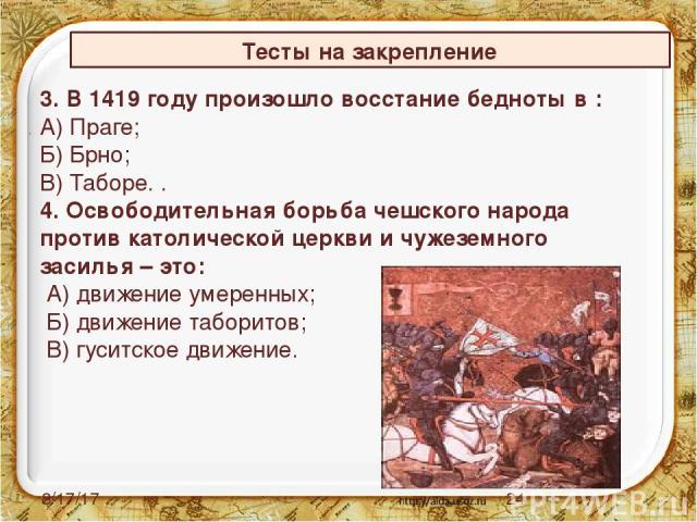 Тесты на закрепление . 3. В 1419 году произошло восстание бедноты в : А) Праге; Б) Брно; В) Таборе. . 4. Освободительная борьба чешского народа против католической церкви и чужеземного засилья – это: А) движение умеренных; Б) движение таборитов; …