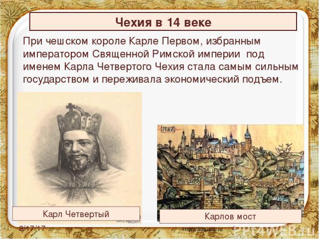 При чешском короле Карле Первом, избранным императором Священной Римской империи под именем Карла Четвертого Чехия стала самым сильным государством и переживала экономический подъем. Чехия в 14 веке Карл Четвертый Карлов мост