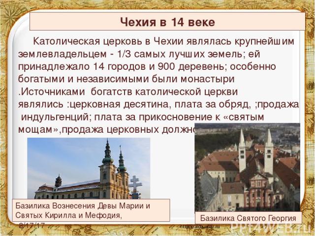 Католическая церковь в Чехии являлась крупнейшим землевладельцем - 1/3 самых лучших земель; ей принадлежало 14 городов и 900 деревень; особенно богатыми и независимыми были монастыри .Источниками богатств католической церкви являлись :церковная деся…
