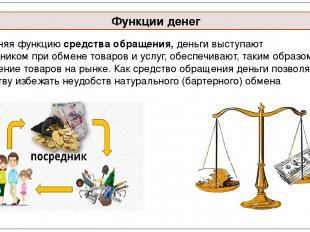 Выполняя функцию средства обращения, деньги выступают посредником при обмене тов