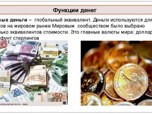 Функции денег Рис. 5. Меж ду на род ная ва лю та – евро Мировые деньги – глобал