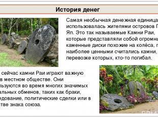 История денег Даже сейчас камни Раи играют важную роль в местном обществе. Они и