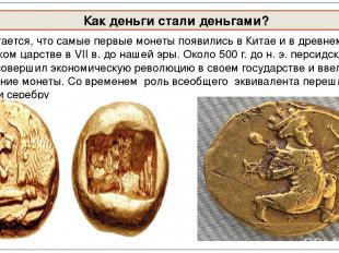 Считается, что самые первые монеты появились в Китае и в древнем Лидийском царст