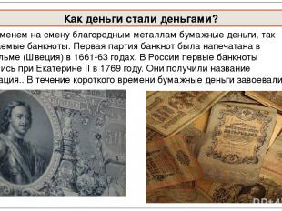 Со временем на смену благородным металлам бумажные деньги, так называемые банкно