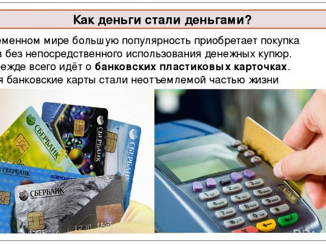В современном мире большую популярность приобретает покупка товаров без непосредственного использования денежных купюр. Речь прежде всего идёт о банковских пластиковых карточках. Сегодня банковские карты стали неотъемлемой частью жизни общества. Как…