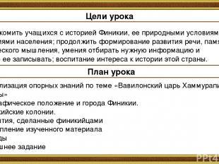 Актуализация опорных знаний по теме «Вавилонский царь Хаммурапи и его законы» Ге
