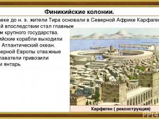 В 9-м веке до н. э. жители Тира основали в Северной Африке Карфаген, который впо