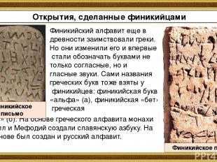 Открытия, сделанные финикийцами Финикийский алфавит еще в древности заимствовали