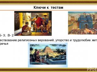 Ключи к тестам . 1-3 2-3 3-1 4-1 5А-1; Б- 3; В- 2 6. Существование религиозных в