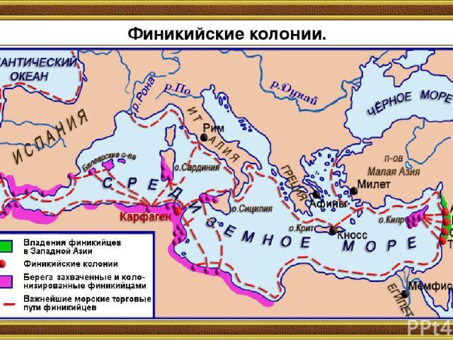 Финикийские колонии Финикийские колонии.