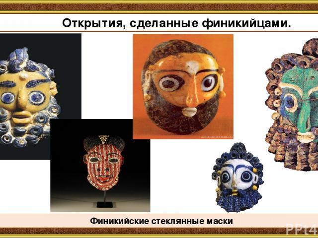 Открытия, сделанные финикийцами. Финикийские стеклянные маски