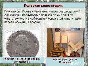 Конституции Польши была фактически революционной Александр I предупредил поляков