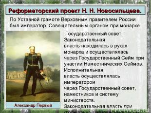 По Уставной грамоте Верховным правителем России былимператор. Совещательным орг