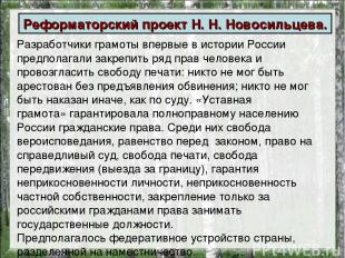 Разработчики грамоты впервые в истории России предполагали закрепить ряд прав че