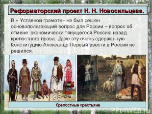 В « Уставной грамоте» не был решен основополагающий вопрос для России – вопрос о
