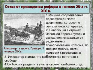 Причины отказа от реформ Отказ отпроведения реформ вначале 20-хгг. XIXв. 1.М