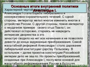 Основные итоги внутренней политики АлександраI. Характерной чертой правления Ал