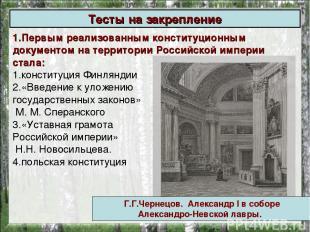 1.Первым реализованным конституционным документом на территории Российской импер